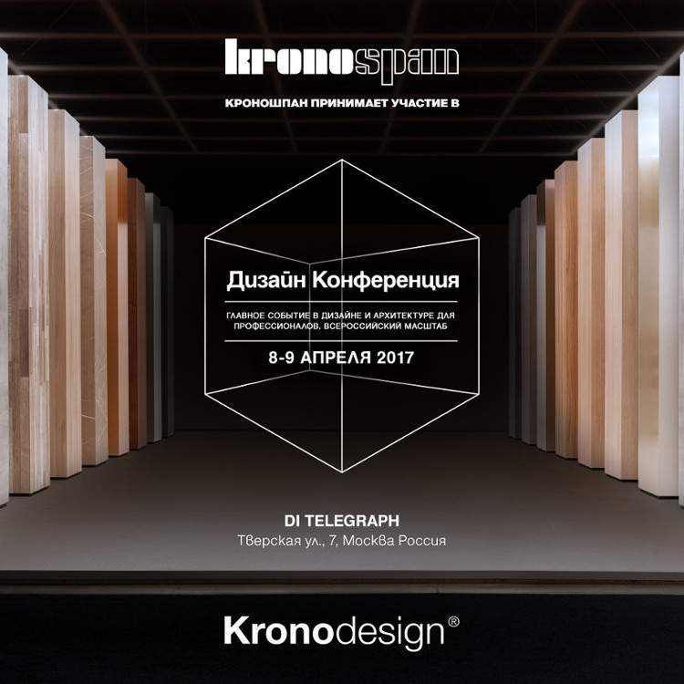 Moscow design conference